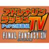 FFXIV PvP応援番組『アドレナリンラッシュTV』 6月8日(金) - 2018/06/08 20:30開始