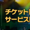 「ファンフェスティバル2019 in 東京」チケットトレード開始! | FINAL FANTASY XIV,